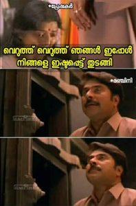 Renjini-Fans-Bigg-Boss-Malayalam-Season-1