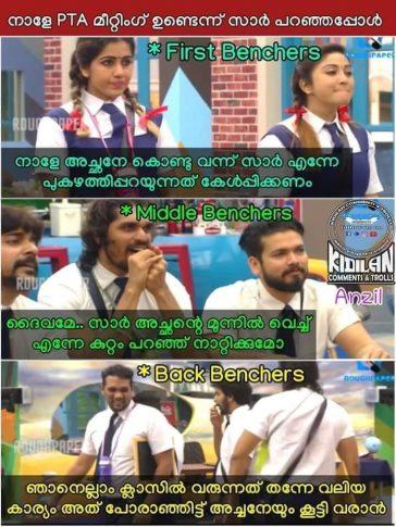 School Bigg Boss Malayalam Season 1 trolls